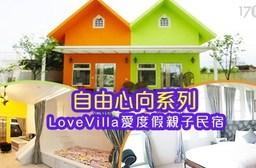自由心向 LoveVilla愛度假親子民宿-親子玩樂大空間住宿專案