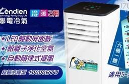 【LENDIEN聯電】移動式冷氣機LD-2760CH