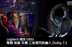【Logitech 羅技】 電競無線耳機G933