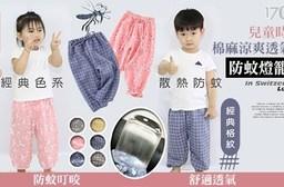 兒童時尚棉麻涼爽透氣防蚊燈籠褲