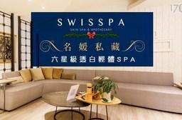 SWISSPA瑞醫-六星級透白輕體紓壓SPA