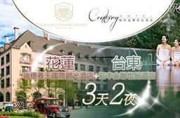 花蓮 瑞穗春天國際觀光酒店+台東 知本金聯世紀酒店-雙城遊×三天兩夜
