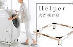 Helper洗衣機台座