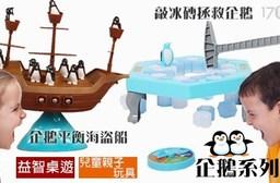 益智桌遊/兒童親子玩具-企鵝系列(二款可選)