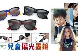 兒童偏光墨鏡TR90不易損壞100%抗紫外線UV400