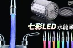 七彩LED水龍頭