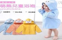 兒童造型絨毛動物浴袍