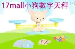【17mall】益智小狗數字天秤玩具