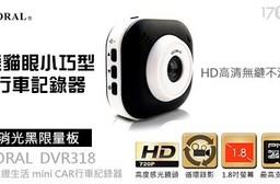 消光黑限量板-HD高清無縫不漏秒熊貓眼小巧型行車記錄器