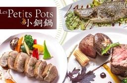 【Les Petits Pots 小銅鍋】平假日消費金額抵用