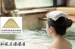 北投熱海溫泉大飯店-和風名湯湯屋專案