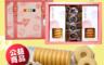 生活市集 7.3折! - 愛不囉嗦年輪蛋糕禮盒