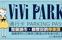 【ViVi PARK停車場】-25場停車場連續使用60日無限次數進出停車通行卡一張