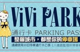 ViVi PARK《八德路監理所停車場》-停車場連續使用30日無限次數進出停車通行卡一張