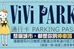 ViVi PARK《敬業一路+敬業二路停車場》-停車場連續使用90日無限次數進出停車通行卡一張
