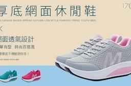 新款 網面透氣舒適厚底松糕休閒運動鞋