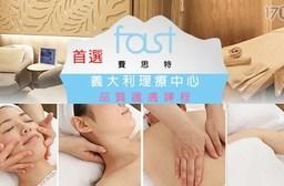 費思特Fast Spa-只要599元的高CP值體驗,名媛最愛義大利VAGHEGGI臉部保養課程