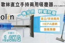 【Kolin歌林】直立手持兩用吸塵器(有線)(KTC-LNV319)