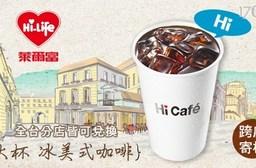 【萊爾富】Hi Cafe 冰美式咖啡(大杯)