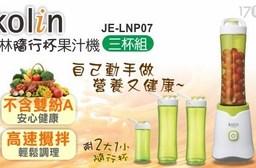 【Kolin歌林】隨行杯果汁機(三杯組)(JE-LNP07)(福利品)