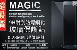 全系列手機0.28mm 9H鋼化保護貼(任選型號免運費)
