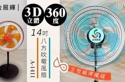 【金展輝】14吋3D立體360度八方吹電風扇 A-1411