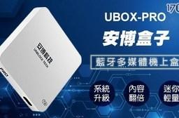 【安博盒子】U-PRO 藍牙多媒體機上盒/電視盒 X900 Pro 台灣版 公司貨