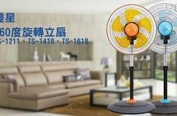 【雙星】12吋 360度工業桌立扇/電風扇 TS-1211