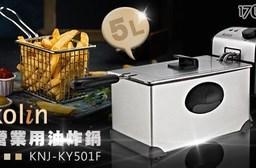 【Kolin歌林】5.0L營業用油炸鍋KNJ-KY501F