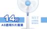 生活市集 5.1折! - MIT惠騰14吋電風扇FR-14119