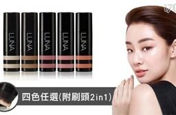 【韓國LUNA】買一送一↘心機美顏雙頭修容棒(四色可選)