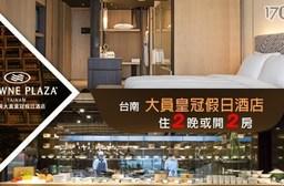 台南 大員皇冠假日酒店-住2晚或開2房×平日升等2選1-8699元