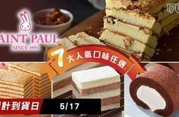 5/17到貨【聖保羅烘焙花園】招牌人氣長條蛋糕7款 任選