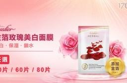 【Sesedior】玫瑰植萃美白保濕面膜