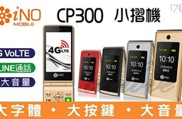 【iNO】CP300 雙螢幕銀髮族御用4G摺疊手機+原廠電池*1