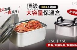超大容量304不鏽鋼手提便當盒(5.5L)