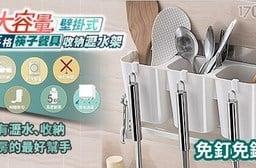 【家適帝】大容量壁掛式三格筷子餐具收納瀝水架