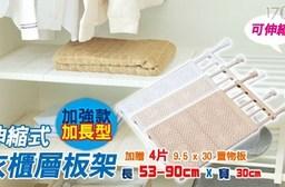 【LISAN】伸縮式衣櫃層板架 加強款(加長型)