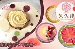 【久久津】母親節限定蛋糕(6吋) 四款任選