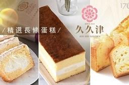 【久久津】精選長條蛋糕 三款 任選