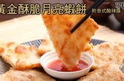 【快樂大廚】黃金月亮蝦餅