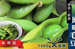 【老爸ㄟ廚房】大包裝外銷等級原味毛豆(1000g/包) 共