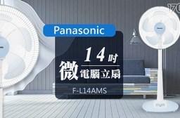 【Panasonic 國際牌】14吋微電腦立扇/電風扇 F-L14AMS