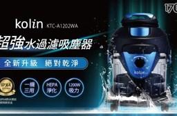 【Kolin歌林】歌林水過濾不挑嘴全能吸塵器 KTC-A1202WA