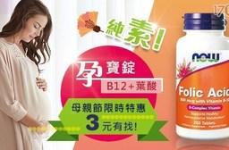 母親節限時優惠【Now健而婷】孕寶錠-B12+葉酸(250顆/瓶) 共