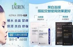 【澳洲EAORON】美白黑面膜5片裝/保濕白面膜5片裝任選