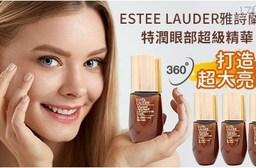 【ESTEE LAUDER雅詩蘭黛】特潤眼部超級精華(5mlx3)