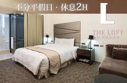 台北中和沐舍時尚酒店 8.3折 休息2H平假日皆可用