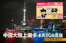 海外票券 中國大陸8天2GB流量SIM卡