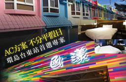 台東-函漾汽車旅館 3.2折 暑假可用!雙人/四人台東住宿